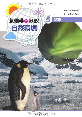 気候帯でみる!自然環境〈5〉寒帯 (気候帯でみる! 自然環境)