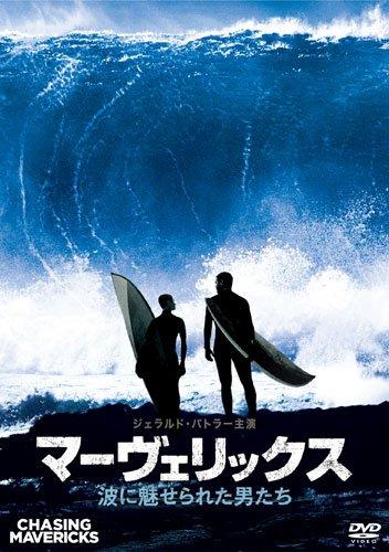 Маверикс / wave с человеком, который был очарован [DVD]