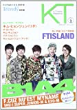 K-Trendy Magazine vol.2 (バンブームック)