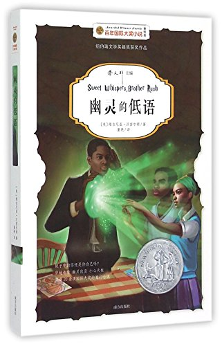 Sweet Whispers, Brother Rush (Chinese Edition) (Sweet Whispers Brother Rush compare prices)