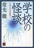 学校の怪談 口承文芸の研究I (角川ソフィア文庫)