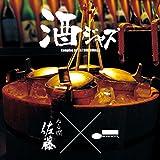 酒ジャズ~ぬる燗 佐藤xブルーノート
