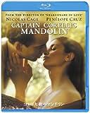 Captain Corelli's Mandolin (Import-Japan, Region A Blu-ray)