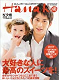 Hanako (ハナコ) 2008年 2/14号 [雑誌]