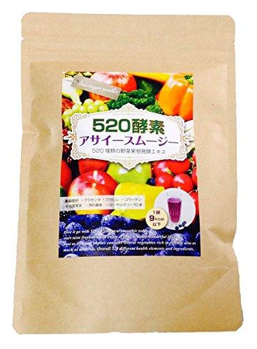 520酵素アサイースムージー