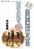 春輝 / 春輝 のシリーズ情報を見る