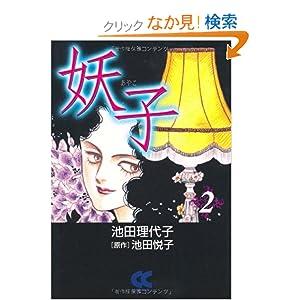 妖子 (2) (中公文庫―コミック版)