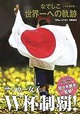 なでしこ世界一への軌跡 2011年 09月号 [雑誌]