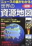 図解 ニュースの裏がわかる!世界の資源地図