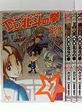 DD北斗の拳 コミック 1-4巻セット (ゼノンコミックス)