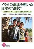 """イラクの混迷を招いた日本の""""選択""""―自衛隊がやっていることVS私たちがやるべきこと (かもがわブックレット 165)"""