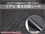 【シードスタイル】黒木目調カッティングシート  150×25cm
