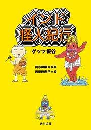 インド怪人紀行 (角川文庫)