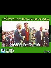 マスターズ・オフィシャル・フィルム1973