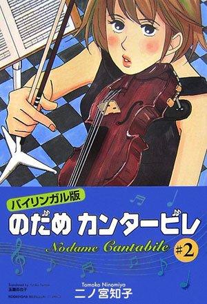 のだめカンタービレ #2 バイリンガル版 (2) (講談社バイリンガル・コミックス)