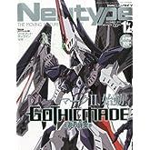 Newtype (ニュータイプ) 2012年 12月号 [雑誌]