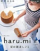 栗原はるみharu_mi 2015年 07 月号 [雑誌]