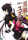 黒姫のユズハ3 (MF文庫J)
