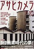 アサヒカメラ 2011年 10月号 [雑誌]