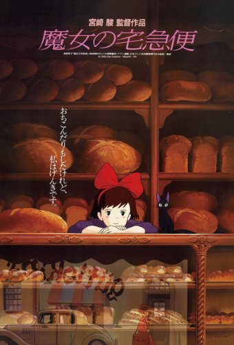 Studio Ghibli Work Poster Collection 150 Piece Mini Puzzle Kiki's Delivery Service 150-g29 - 1