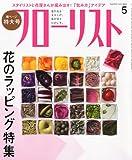 フローリスト 2011年 05月号 [雑誌]