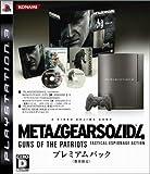 PLAYSTATION 3(40GB) メタルギア ソリッド 4 ガンズ・オブ・ザ・パトリオット プレミアムパック MGS4オリジナルカラーモデル(鋼-HAGANE-)