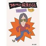 つかへい腹黒日記 (Part2) (角川文庫 (6084))