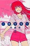 一路平安!(2) (講談社コミックス)