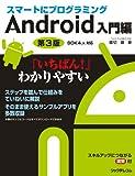 スマートにプログラミング Android入門編 第3版 SDK4.x対応