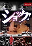 ショック!夫が見た妻のファック現場 / Nadeshiko(ナデシコ) [DVD]