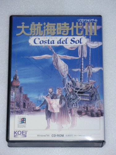 大航海時代III Costa del Sol  (Windows95版)