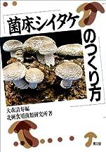 菌床シイタケのつくり方