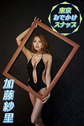 加藤紗里 東京おでかけスナップ【image.tvデジタル写真集】