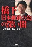 橋下「日本維新の会」の深い闇 (宝島SUGOI文庫)
