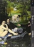 もっと知りたいマネ—生涯と作品 (アート・ビギナーズ・コレクション), 高橋明也, 東京美術 2010-02