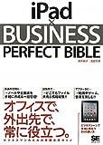 iPad × BUSINESS PERFECT BIBLE