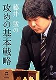 藤井猛の攻めの基本戦略 (NHK将棋シリーズ )