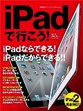 iPadで行こう! (日経BPパソコンベストムック)