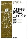 人間科学研究法ハンドブック