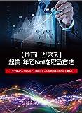 【地方ビジネス】起業1年でNo1を取る方法 〜1年で富山No1のセミナー講師になった石武丈嗣の実例〜[RAB-1008][DVD]
