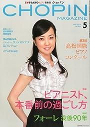 CHOPIN (ショパン) 2014年 05月号 [雑誌]