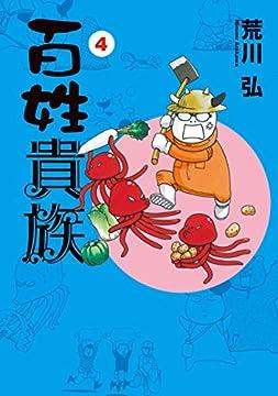 百姓貴族(4) (ウィングス・コミックス)