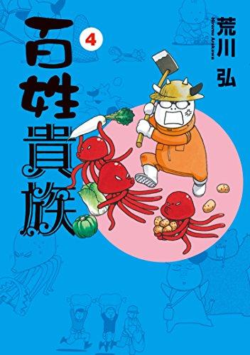 百姓貴族(4) (ウィングス・コミックス)[Kindle版]