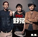 B.B.(初回生産限定盤)(DVD付)