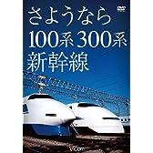 想い出の中の列車たちシリーズ さようなら100系・300系新幹線 [DVD]