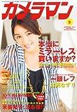 カメラマン 2011年 09月号 [雑誌]