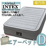 INTEX エアーベッド 電動 高反発マットレス インテックス ダブルサイズ 高さ33cm