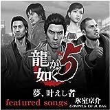 """龍が如く5 夢、叶えし者 """"featured songs"""""""