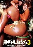 黒ギャルおなら3 アナル超ド・アップ!【BBS-311】 【DVD】