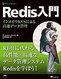Redis入門 インメモリKVSによる高速データ管理 -